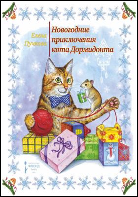 Новогодние приключения кота Дормидонта