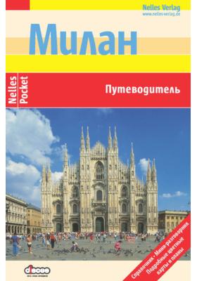 Милан: путеводитель