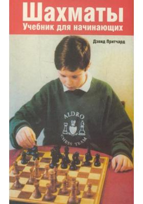 Шахматы = Begin Chess : Учебник для начинающих