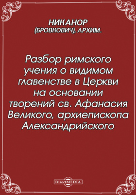 Разбор римского учения о видимом главенстве в Церкви на основании творений св. Афанасия Великого, архиепископа Александрийского