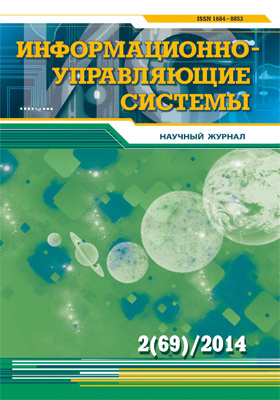 Информационно-управляющие системы: журнал. 2014. № 2(69)