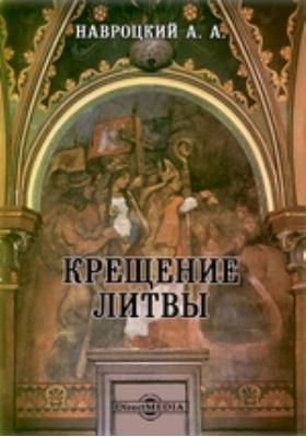 Крещение Литвы: художественная литература