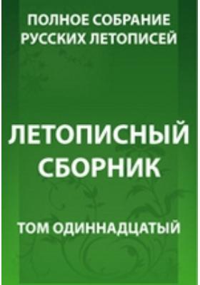 Полное собрание русских летописей: монография. Т. 11. Летописный сборник, именуемый Патриаршей или Никоновской летописью