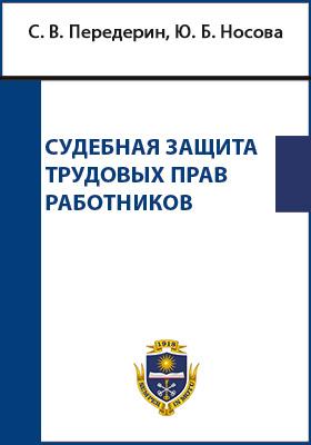 Судебная защита трудовых прав работников: учебно-практическое пособие