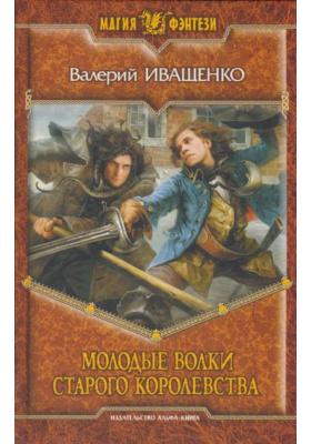 Молодые волки старого колевства : Фантастический роман