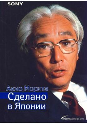 Sony. Сделано в Японии = MADE IN JAPAN. Akio Morita and Sony : 2-е издание