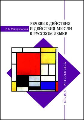 Речевые действия и действия мысли в русском языке: монография