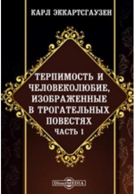 Терпимость и человеколюбие, изображенные в трогательных повестях: художественная литература, Ч. 1