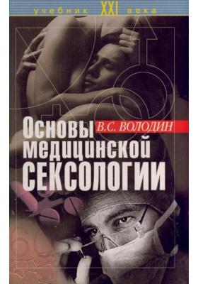 Основы медицинской сексологии (курс лекций) : Учебное пособие