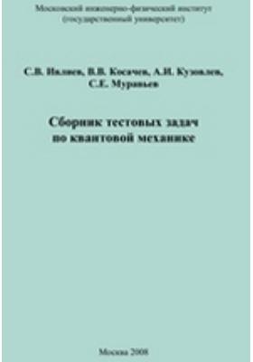 Сборник тестовых задач по квантовой механике: учебное пособие