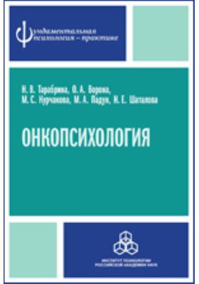 Онкопсихология: посттравматический стресс у больных раком молочной железы