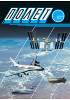 Полет. Общероссийский научно-технический журнал. 2009. № 1-12