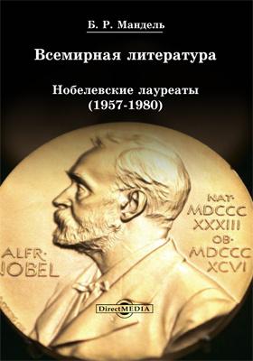 Всемирная литература. Нобелевские лауреаты (1957-1980): иллюстрированный учебник