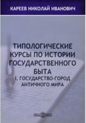 Типологические курсы по истории государственного быта. I. Государство-город античного мира