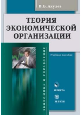Теория экономической организации: учебное пособие