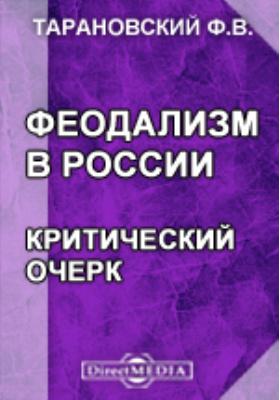 Феодализм в России. Критический очерк: публицистика