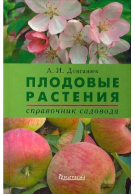 Плодовые растения. Справочник садовода