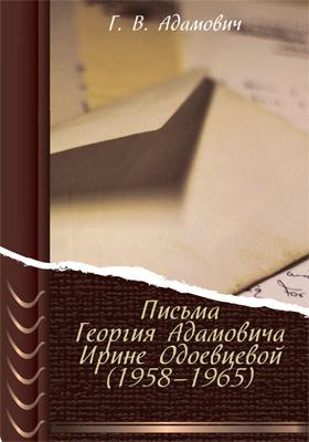 Письма Георгия Адамовича Ирине Одоевцевой (1958–1965)