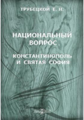 Национальный вопрос. Константинополь и святая София. Издание второе