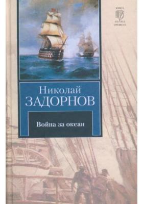 Война за океан : Роман