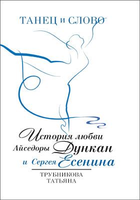 Танец и Слово : история любви Айседоры Дункан и Сергея Есенина: художественная литература