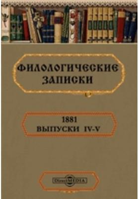 Филологические записки. 1881. Выпуски IV-V