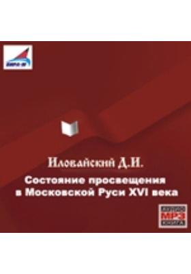 Состояние просвещения в Московской Руси XVI века