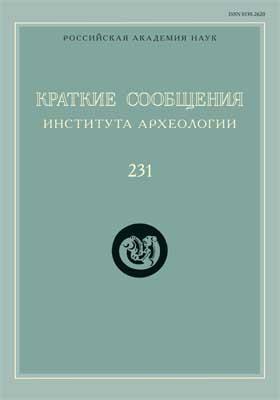 Краткие сообщения Института археологии. Вып. 231