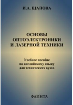 Основы оптоэлектроники и лазерной техники : учебное пособие по английскому языку для технических вузов
