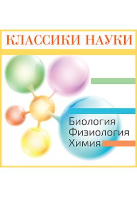 КЛАССИКИ НАУКИ. Биология. Физиология. Химия