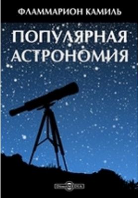 Популярная астрономия
