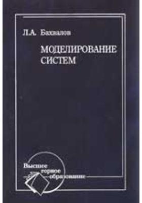 Моделирование систем: учебное пособие для вузов
