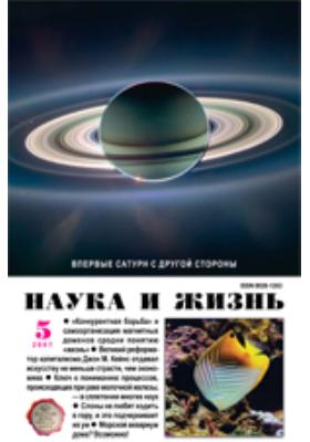 Наука и жизнь: ежемесячный научно-популярный журнал. 2007. № 5