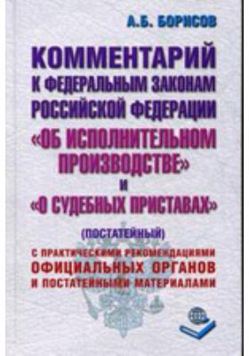 Комментарий к Федеральным законам Российской Федерации «Об исполнительном производстве» и «О судебных приставах». (Постатейный)