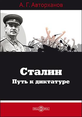 Сталин. Путь к диктатуре: монография