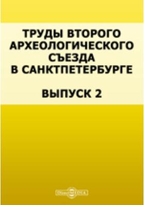Труды второго Археологического съезда в Санктпетербурге: журнал. 1881. Вып. 2
