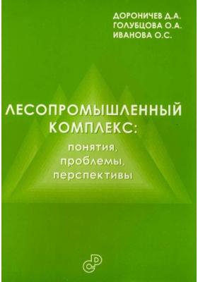 Лесопромышленный комплекс: понятия, проблемы, перспективы : Монография