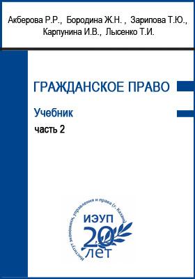 Гражданское право: учебник, Ч. 2