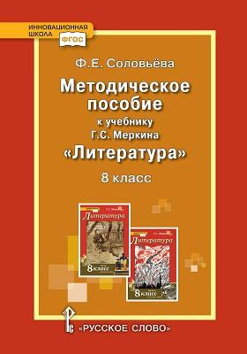 Методическое пособие к учебнику Г.С. Меркина «Литература» для 8 класса общеобразовательных организаций: методическое пособие