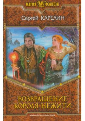 Возвращение Короля Нежити : Фантастический роман