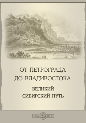 От Петрограда до Владивостока. Великий Сибирский путь : сообщения
