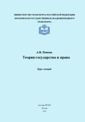 Теория государства и права: курс лекций