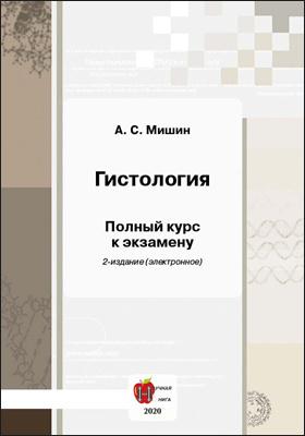 Гистология : полный курс к экзамену: учебное пособие