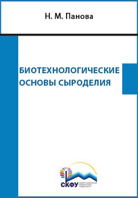 Биотехнологические основы сыроделия: учебное пособие
