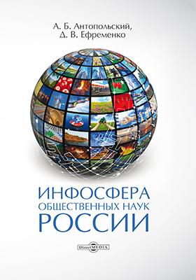 Инфосфера общественных наук России: монография