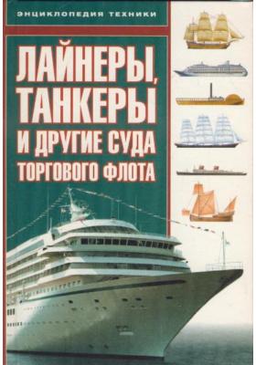 Лайнеры, танкеры и другие суда торгового флота = Liners, Tankers & Merchant Ships