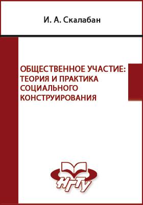 Общественное участие : теория и практика социального конструирования: монография