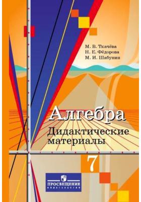 Алгебра. Дидактические материалы. 7 класс : Пособие для общеобразовательных организаций. 4-е издание