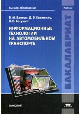 Информационные технологии на автомобильном транспорте : Учебник для студентов учреждений высшего образования