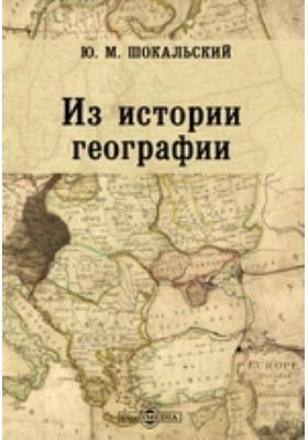 Из истории географии